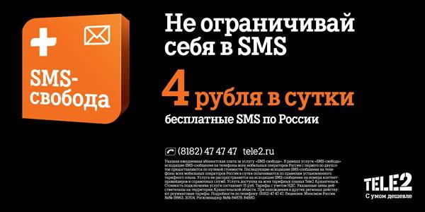 Рекламный баннер услуги SMS-свобода