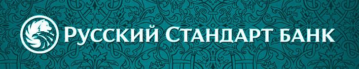 Кто владелец номера +7 495 7480748 - Банк Русский Стандарт