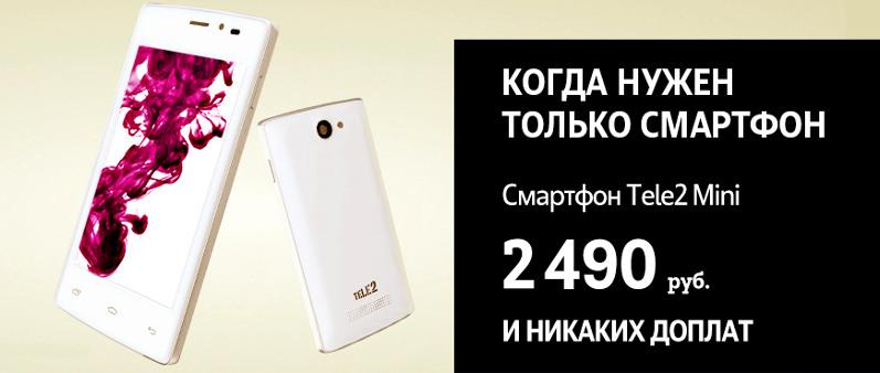 Смартфон Теле2 Мини - Купите новый телефон всего за 2190 рублей!