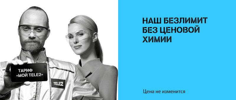 Тариф «Мой Теле2» – Санкт-Петербург – Наш безлимит без ценовой химии!