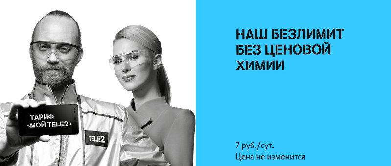 Тариф «Мой Теле2» – Москва – Наш безлимит без ценовой химии!