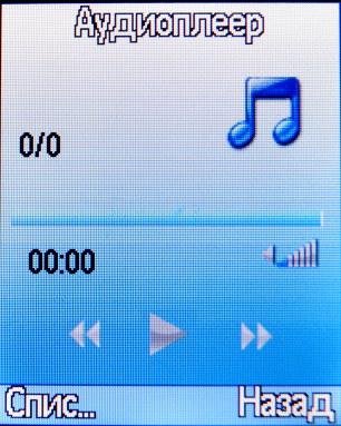 Меню Philips X130 - аудиопроигрыватель