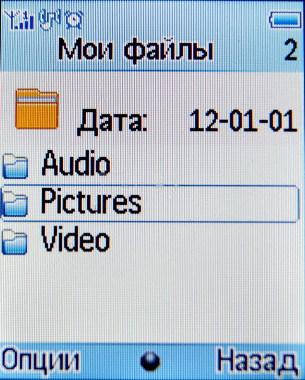 Меню Philips X130 - файловый менеджер