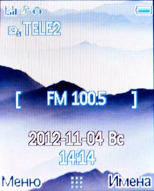 Меню Philips X130 - главное меню