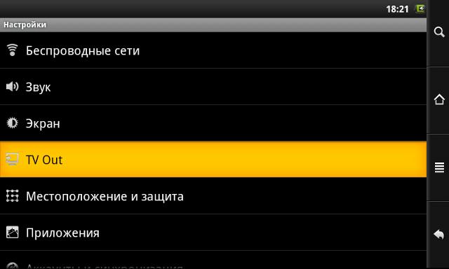 Prestigio MultiPad PMP7107 - скриншот интерфейса