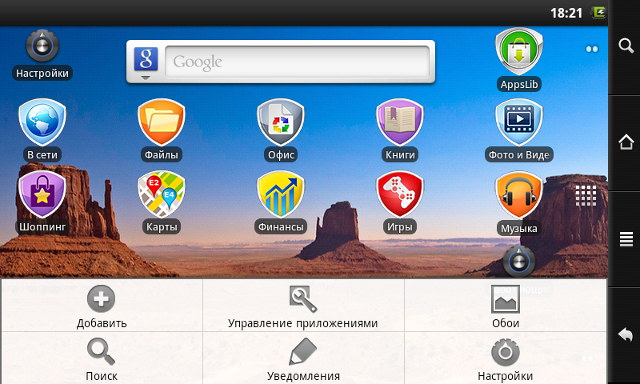 Prestigio MultiPad PMP7070C - скриншот интерфейса