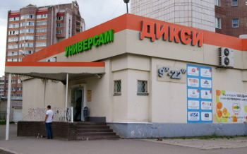 Офис Теле2 Череповец - ТЦ Дикси