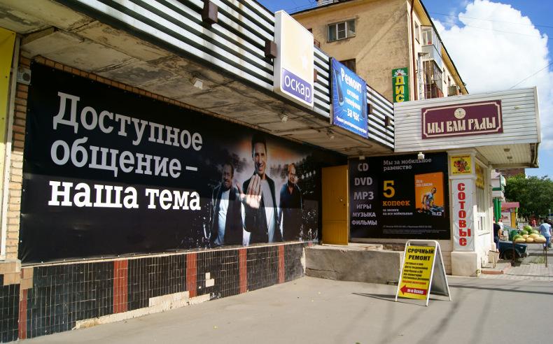 «Взгляд со стороны» - TELE2 Великий Вологда