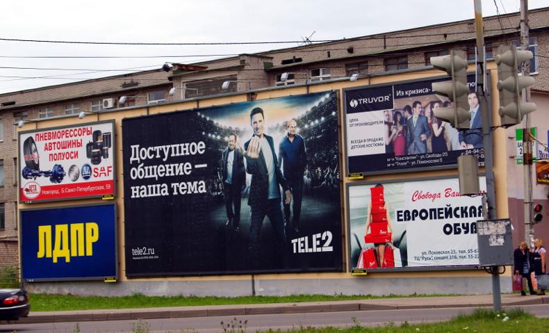 «Взгляд со стороны» - TELE2 Великий Новгород