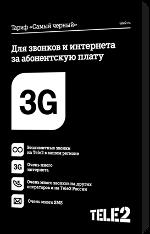 Тариф Очень Чёрный от Теле2 с включённым безлимитным 3G интернетом