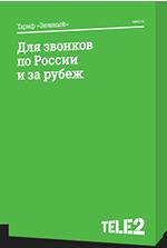 Тариф Зелёный от Теле2