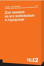 Тариф Оранжевый от Теле2