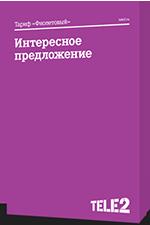 Тариф Фиолетовый от Теле2