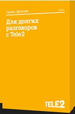Тариф Желтый от Теле2