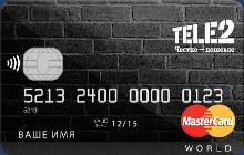 Кредитная карта Теле2 - онлайн-оформление и кредитный лимит до 300 000 рублей