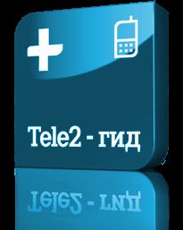 USSD портал Tele2-гид *111#