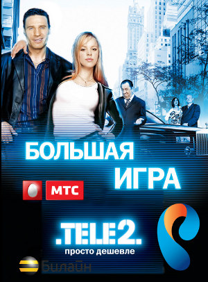МТС и Билайн предлагают 4,25 млрд $ за TELE2