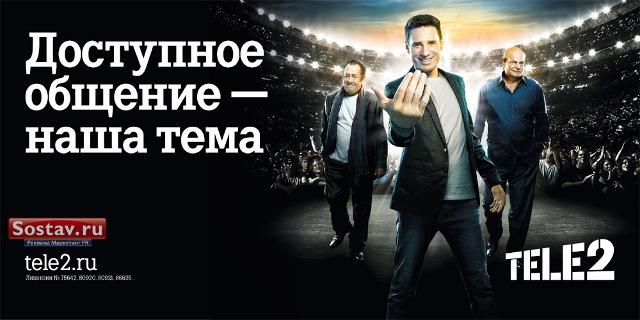 лого теле2: