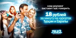 Tele2 открывает сезон роуминга на телеэкране
