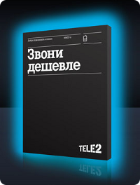 TELE2 - Звони дешевле!