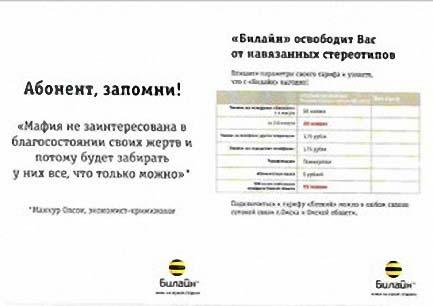 Тарифы Tele2 | Дешевые звонки по России | Выгодные