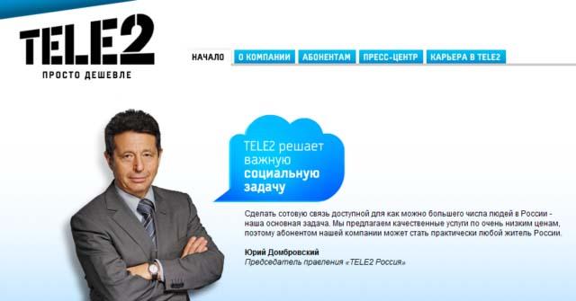 Скриншот заглавной страницы официального сайта TELE2 - 2010 год