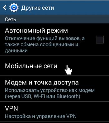 Android 4.3 — настройка мобильного интернета и MMS