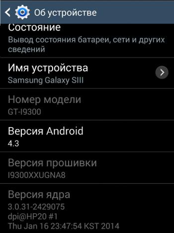 Как узнать версию Андроид?