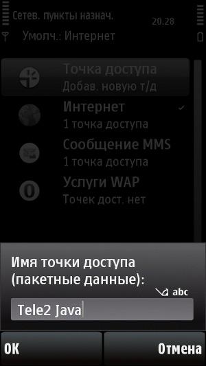 Настройка TELE2 Java на Symbian