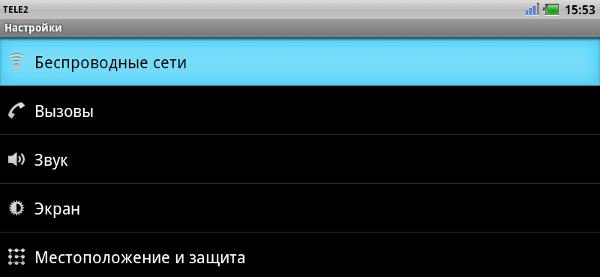Меню Google Android - Настройки - Главный экран