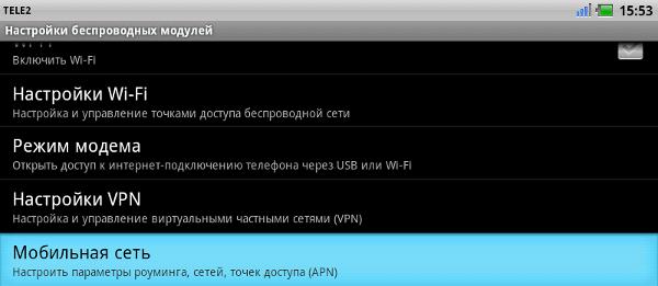 Меню Google Android - Настройка беспроводных модулей