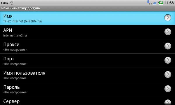 Меню Google Android - Настройка точки доступа