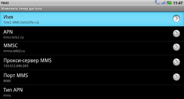 Меню Google Android - Настройка APN MMS