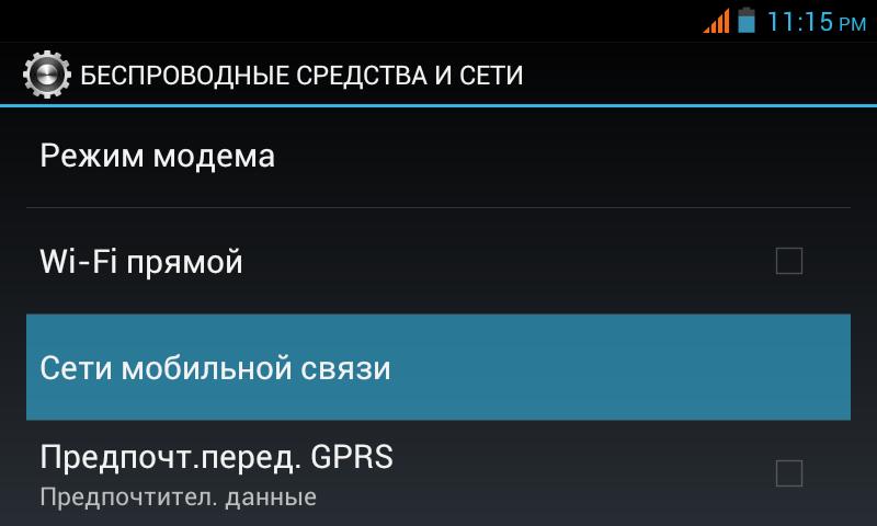 Меню Google Android 4.0.3 - Настройки - Сети сотовой связи