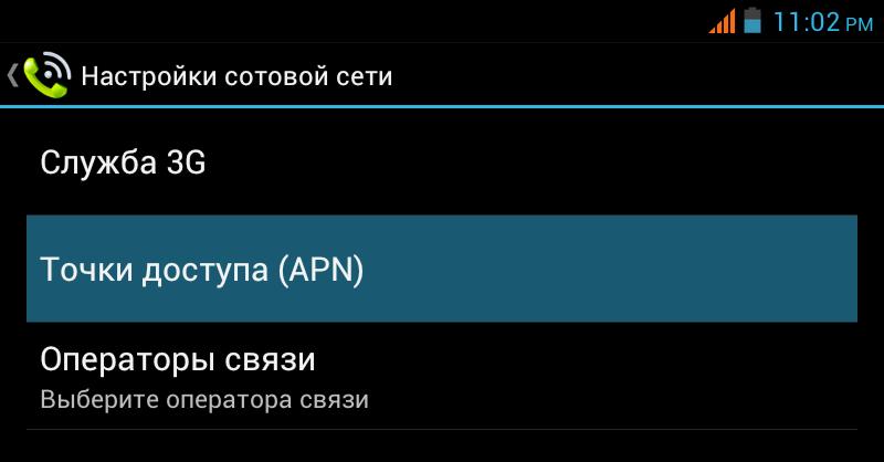 Меню Google Android - Настройки - Точки доступа (APN)