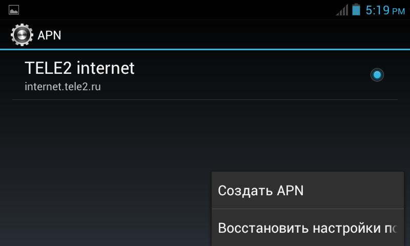 Меню Google Android - Настройки - Создать APN